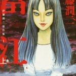 伊藤潤二の漫画は漫画村で無料で読める?zip、rar、raw、nyaa、torrent