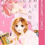 初めて恋をした日に読む話の漫画を無料で読む方法!持田あき先生原作