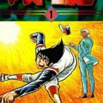 アストロ球団の漫画を無料で読む方法!伝説的野球漫画