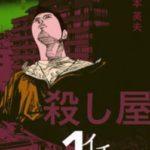 殺し屋1は漫画タウンで読める?無料で読む方法!