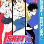 sket dance(スケットダンス)は漫画タウンや漫画村で無料で読める?zip、torrent、rar、rawで読む方法