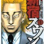 新宿スワンを漫画タウンで読むのは危険!安全に読む方法